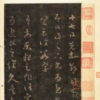 Stylebook: 'Seventeenth Notebook' (4th century), with calligraphy by Wang Xizh. | KYOTO NATIONAL MUSEUM