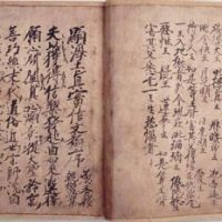 'The True Teaching, Practice and Realization,' (13th century) | COLLECTION OF HIGASHI HONGANJI