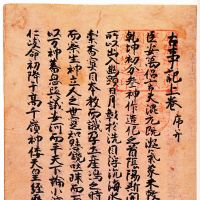 Stuff of legends: 'Kojiki' ('Record of Ancient Matters'), a National Treasure, Nanbokucho Period (1371). | OSU KANNON HOSHO-IN TEMPLE, AICHI PREFECTURE