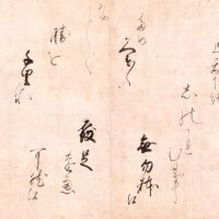 Emperor Go-Yozei 's 'Letter' (1592) | KYOTO NATIONAL MUSEUM (MORIYA COLLECTION)