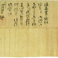 Nobunaga Oda's red-seal letter, an Important Cultural Property (Momoyama Period)   OWNED BY YASEDOJIKAI