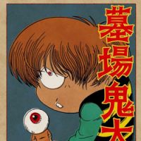 The DVD cover of the anime version of 'Hakuba Kotaro,' Shigeru Mizuki's original manga, created in 1959