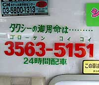 Passengers in Daiwa Taxi's cabs are reminded its drivers can quickly be summoned using this handy nmemonic.