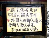 A sign in a window in Shinjuku declares that foreigners will not be admittted to the premises.