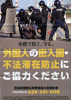 A poster released by Ibaraki Prefectural Police implores citizens to cooperate with efforts to prevent foreigners from illegally entering and staying in Japan. | IBARAKI PREFECTURAL POLICE PHOTO