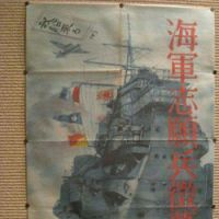 Ship shape: A wartime poster urging men to sign up for the Imperial Japanese Navy