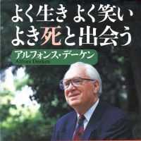Covering the bases: Deeken's 2003 book 'Yoku Iki Yoku Warai Yoki Shi to Deau' ('Good Living, Good Humor, Good Death').