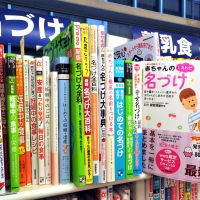 Volumes of meaning: Meeting a never-ending demand for guidance in a complex area, books on how to name babies line shelves at the Yaesu Book Center near Tokyo Station. Right: Lists of the most popular names for Japanese children over the years. | YOSHIAKI MIURA