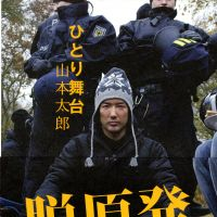 Front line: Taro Yamamoto on the cover a book about his life titled 'Hitori Butai' ('One-Man-Play'), as he protests the transportation of nuclear waste by rail in Gorleben, Germany. | SHUEISHA INC.