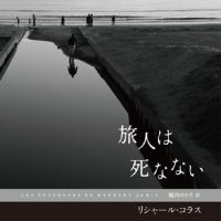 Horizons new: Collasse's 2011 collection of short stories, 'Les Voyageurs Ne Meurent Jamais?/??Tabibito wa Shinanai' ('Travelers Never Die'). | SHUEISHA INC.
