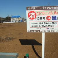 Sold: The salesman for this new subdivision of Chiba New Town will tell you everything you need to know about getting a loan, but not much about property taxes. | PHILIP BRASOR AND MASAKO TSUBUKU