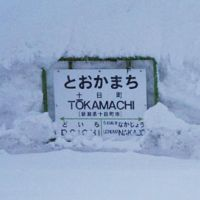 The station sign that finally told us where we were snowbound.