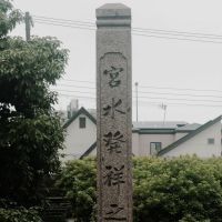 Sweet spot: This monument in Nishinomiya marks the site of the well where Nada sake's key ingredient — miyamizu water — was discovered around 170 years ago.