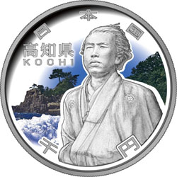 Newly minted: Sakamoto Ryoma is featured on a ¥1,000 commemorative coin to celebrate the 60th anniversary of the Local Autonomy Law. | KYODO PHOTO