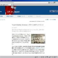 Hitting the reset button: A screen shot from the British Embassy's website says it has canceled all appointment reservations made by Japanese applicants for the country's working holiday visa program and will start accepting them again on Monday. | THE JAPAN TIMES
