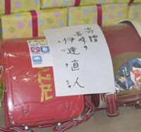 Generous person: Boxes of school bags with a letter saying 'Presents from Naoto Date in Nagasaki' were found at the entrance of a welfare center in the city Jan. 9. | KYODO PHOTO