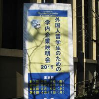 Tough times: A billboard at Waseda University in Tokyo displays the dates of company seminars targeting foreign students who expect to graduate this September or in March 2012. | ALEX MARTIN PHOTO