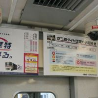 Touch and go: Surveillance cameras to combat 'chikan,' or perverts, are installed in the ceiling of a Keio Line train that debuted Monday in the suburbs of western Tokyo. | KYODO PHOTO