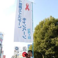 AIDS awareness: Staff of the Japan Foundation for AIDS Prevention promote World AIDS Day last Dec. 1 in Shibuya Ward, Tokyo. | COURTESY OF JAPAN FOUNDATION FOR AIDS PREVENTION