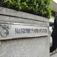 A man walks out of Tepco's main entrance on Friday. | KYODO PHOTO