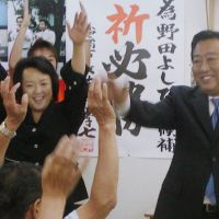 Now first couple: Yoshihiko Noda and his wife, Hitomi, lead 'banzai' cheers upon his re-election to the Lower House on Sept. 12, 2005, at his office in Funabashi, Chiba Prefecture. | KYODO