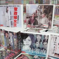 Off the market: Taiwanese authorities display pirated DVDs of Japanese TV dramas at the Intellectual Property Rights Division of the National Police Administration on Saturday. | KYODO