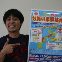 The best medicine: Masamitsu Kohatsu holds a poster for his comedy troupe, which offers self-deprecating humor about the U.S. forces in Okinawa, at his Naha office on May 8. | AYAKO MIE