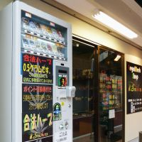 High times: A vending machine in Yokohama boasts a sign that says it sells 'legal herbs' in 0.5-gram doses. | KYODO