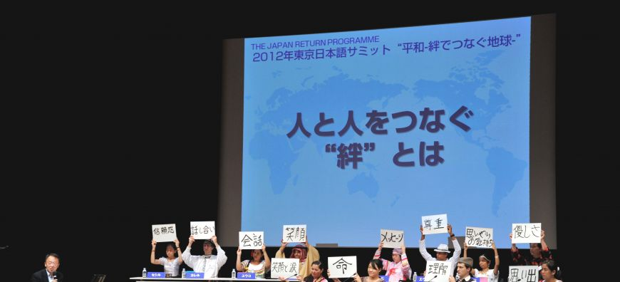 Foreign students of Japanese hold Tokyo summit