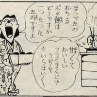 Authenticated: A unpublished work by manga pioneer Osamu Tezuka, found last spring, was recently confirmed as authentic. | KYODO PHOTOS