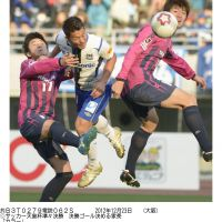 Done deal: Gamba Osaka's Akihiro Ienaga (center) scores the winning goal in extra time to give his team a 2-1 victory over Cerezo Osaka in the Emperor's Cup quarterfinals on Sunday. | KYODO