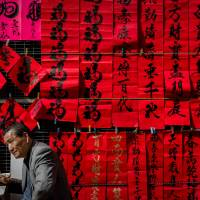 Twists and turns: Chinese calligraphy for the Year of the Snake adorns a street in Hong Kong on Tuesday. | AFP-JIJI