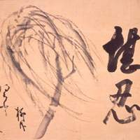 Sengai's hanging scroll 'The Willow' | COURTESY OF IDEMITSU MUSEUM OF ARTS