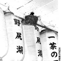 A swallow nesting at my local Kurohime Station in years gone by before some folks' cleanliness concerns saw them off.