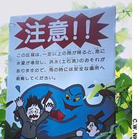 A sign erected by the local authority beside the Torii River near my house screams 'Caution!!' and warns people away from the area when it is raining due to 'a risk of flood or landslide.' But is this really nature education?