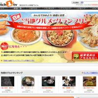 Hotels website Jalan allows users to upload videos of their local cuisine.