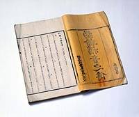 A copy of the first Bible translation into Japanese (Photo courtesy of the Japan Bible Society