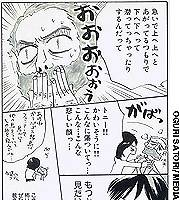 In this episode, titled 'Garasu No Kokoro' (A Fragile Heart), Saori gets mean and decides to scare her husband. Tony looks horrified as she tells him about how divers' eardrums can rupture, and how they can lose their sense of direction and dive deeper when they are really trying desperately to get to the surface. Tony nearly faints. Saori then says: 'Tony! You poor thing! You are so hurt ... you look so sad ...' Then the next moment, she mischeivously starts telling him about some birds in the Galapagos Islands that peck at other birds and drink their blood.