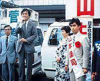 Joji Yamamoto (right) during his campaign for election to the Tokyo Metropolitan Assembly in 1989 at age 26.