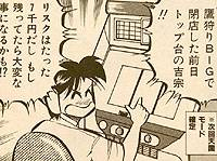 Gambler-cum-comic artist Seiichi Hoshino in a scene from his 'Pachisuro de Kazoku wo Yashinau Otoko (The Man Who Supports his Family by Pachislot) -- Images courtesy of Byakuya Shobo Co.