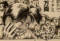 Seiichi Hoshino employs an hallucinatory graphic style to convey to his readers the hell of riding luck for a living -- when luck deserts you.