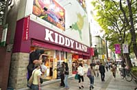 The exterior of Kiddy Land, a popular toy store visited by many famous Japanese and overseas personalities.