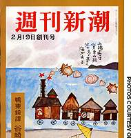 The replica original first-issue cover in the current 50th-anniversary edition of Shukan Shincho.