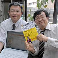 Hokkaido monthly newspaper editor Naomichi Sato (left) and his publisher friend whose SNS name is Kobee (far left) launched a community devoted to a famous local politician. It eventually led to the publication of a book titled 'Muneo Magazine' in November 2005.
