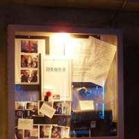 A wall display in the bar of a (sample) investigation report with pictures | SETSUKO KAMIYA PHOTOS