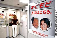 A Mobit Co. poster hanging in a UFJ Bank ATM booth in Minato Ward, Tokyo, informs customers there is a sign-up machine for its loan services.