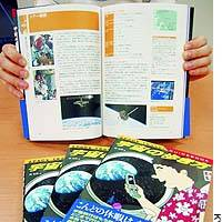 'Space Travel Guidebook,' published by Random House Kodansha Co., went on sale Wednesday.
