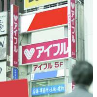 A sign shows Aiful Corp's branch on the fifth floor of this building outside JR Shinbashi Station in Tokyo.