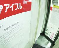 A notice put up Monday at an Aiful Corp. branch in Minato Ward, Tokyo, explains that the lender has suspended operations at its outlets.