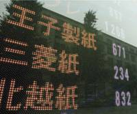 A stock board in Tokyo's Marunouchi district shows the Wednesday morning share prices of Oji Paper Co. (top) and Hokuetsu Paper Mills Ltd. (bottom).   KYODO PHOTO